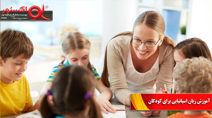 آموزش-زبان-اسپانیایی-برای-کودکان
