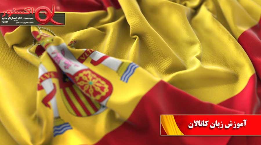 آموزش-زبان-کاتالان