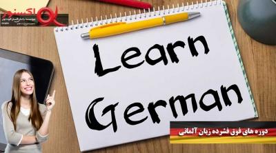 دوره های فوق فشرده زبان آلمانی