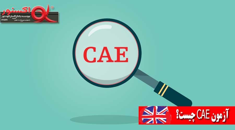 آزمون CAE چیست؟