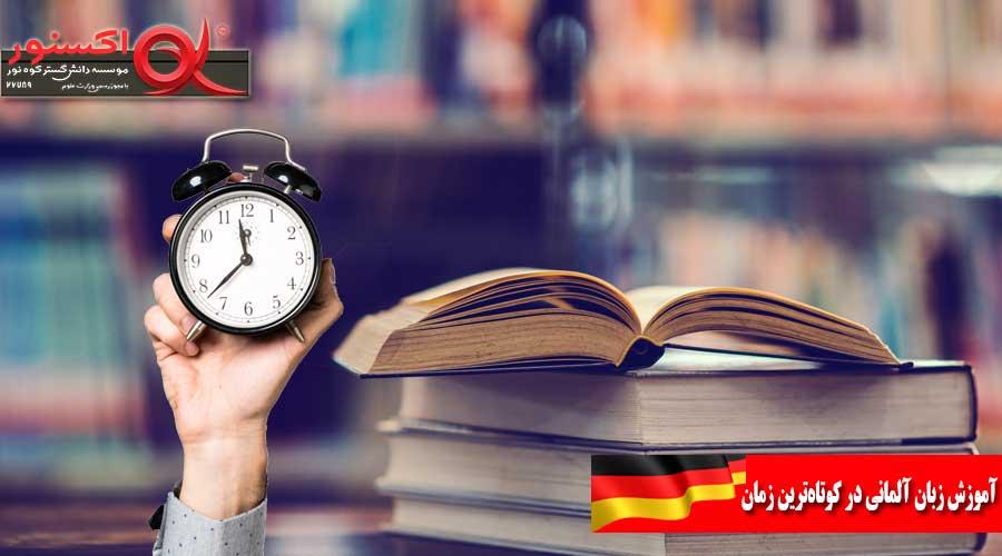 آموزش-زبان-آلمانی-در-کوتاهترین-زمان