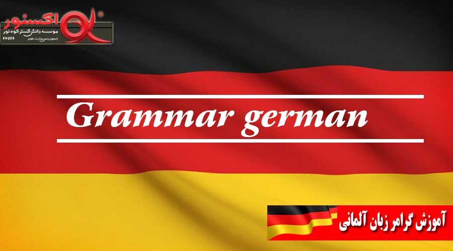 آموزش-گرامر-زبان-آلمانی