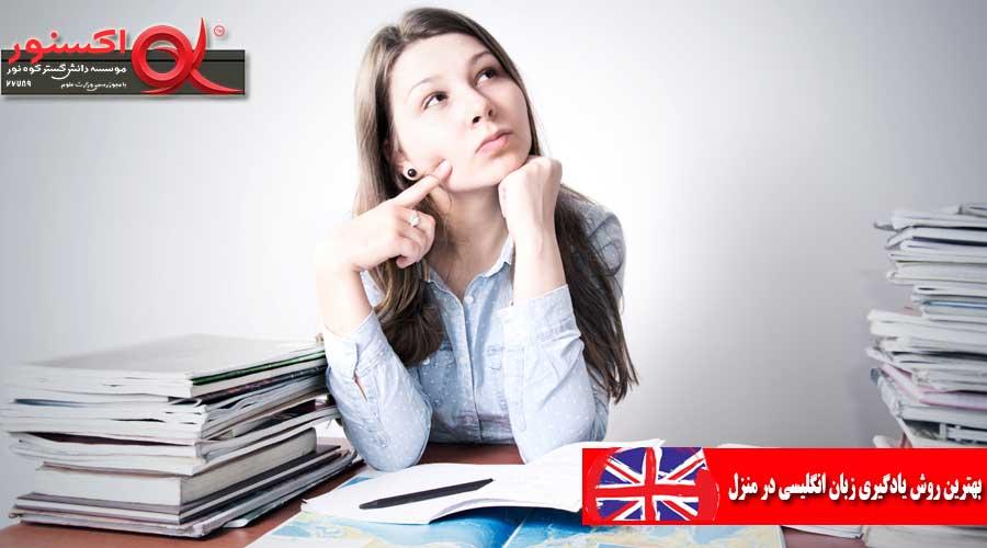 بهترین روش یادگیری زبان انگلیسی در منزل