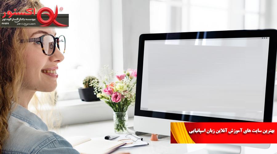بهترین سایت های آموزش آنلاین زبان اسپانیایی