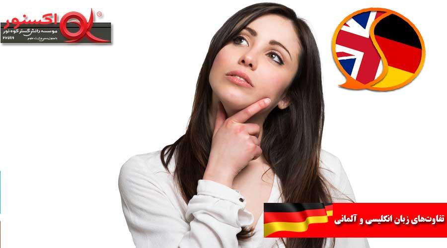 تفاوتهای زبان انگلیسی و آلمانی