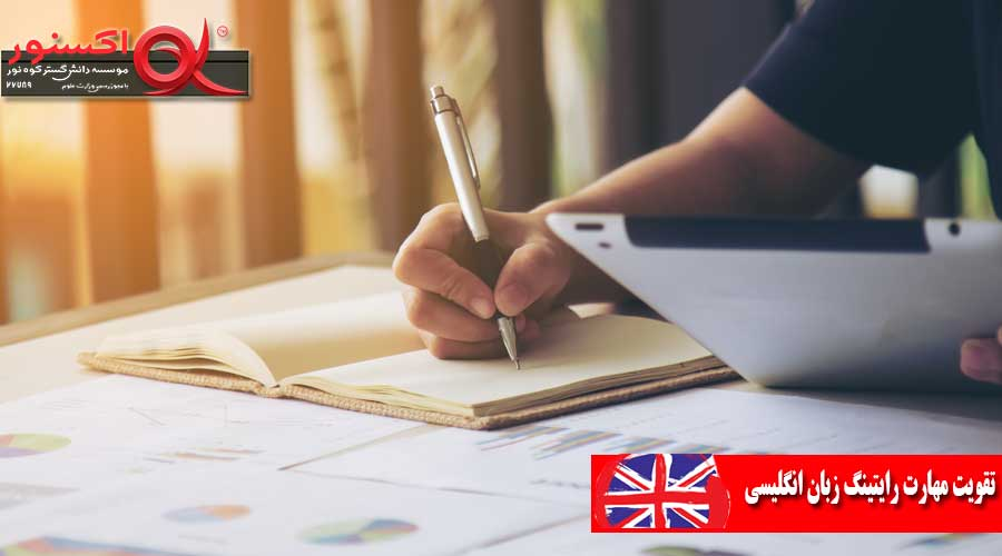 تقویت مهارت رایتینگ زبان انگلیسی