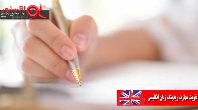 تقویت مهارت ریدینگ زبان انگلیسی