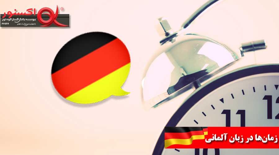 زمانها در زبان آلمانی
