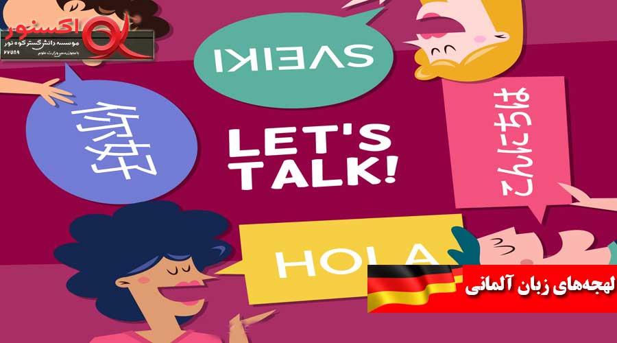 لهجههای-زبان-آلمانی