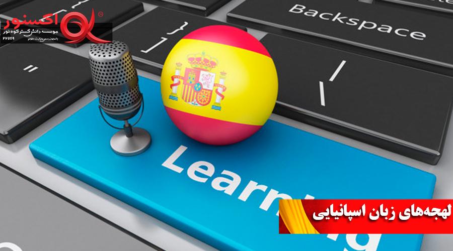 لهجههای زبان اسپانیایی