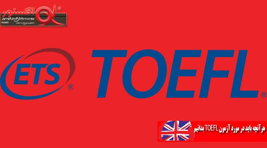 هرآنچه باید در مورد آزمون TOEFL بدانیم