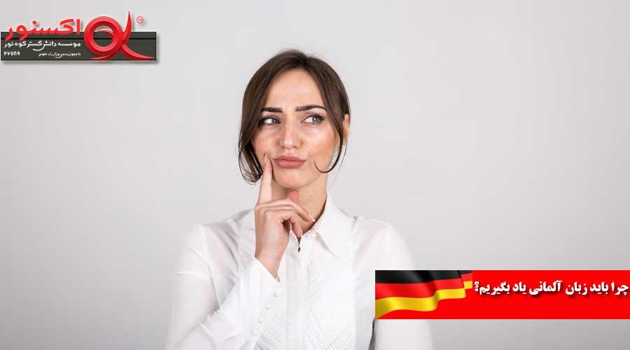 چرا باید زبان آلمانی یاد بگیریم؟