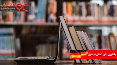 یادگیری-زبان-آلمانی-در-منزل