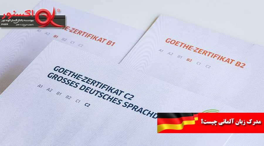 مدرک زبان آلمانی چیست؟