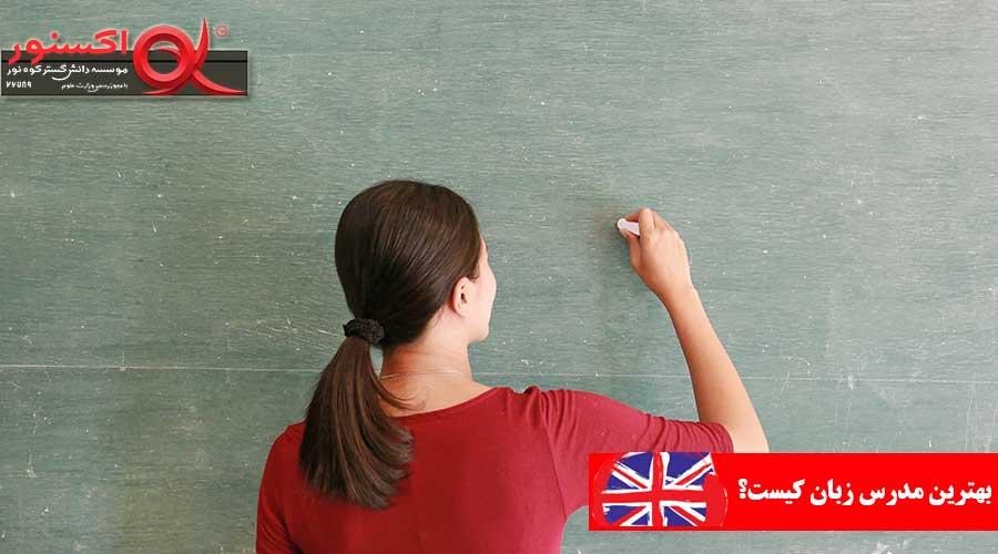 بهترین مدرس زبان کیست؟
