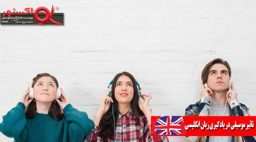 تاثیر موسیقی در یادگیری زبان انگلیسی