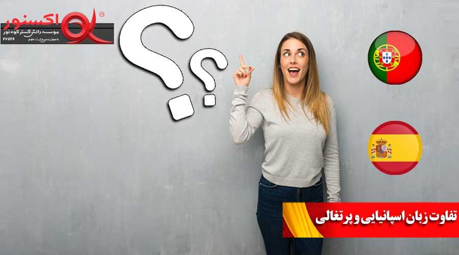 تفاوت زبان اسپانیایی و پرتغالی