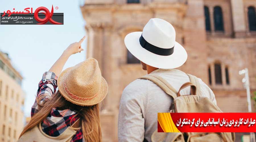 عبارات کاربردی زبان اسپانیایی برای گردشگران