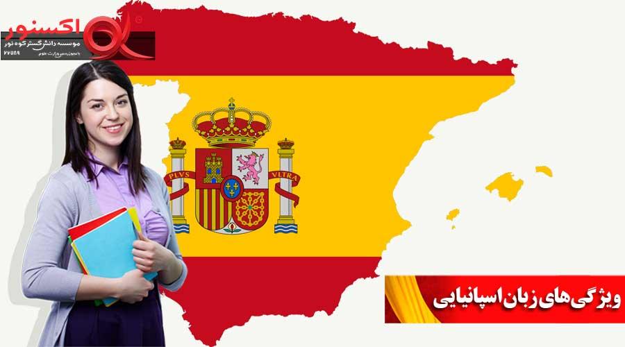 ویژگیهای زبان اسپانیایی