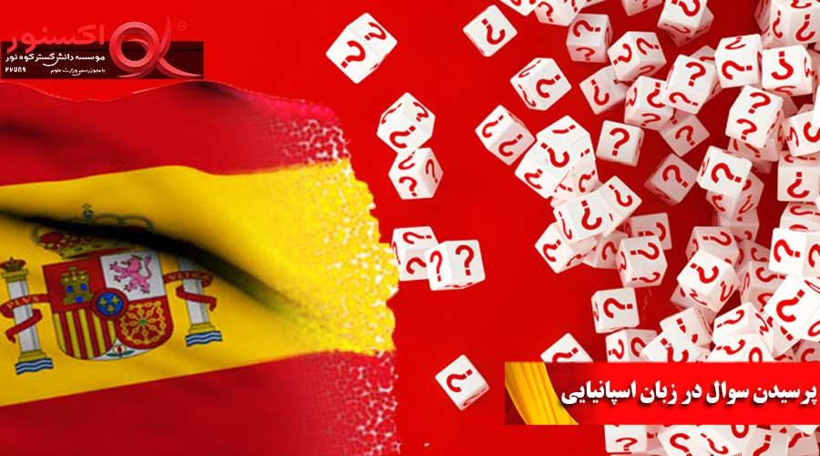 پرسیدن سوال در زبان اسپانیایی