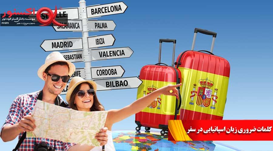 کلمات ضروری زبان اسپانیایی در سفر