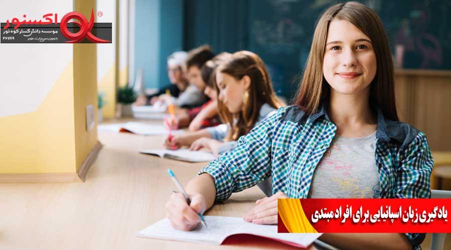 یادگیری زبان اسپانیایی برای افراد مبتدی