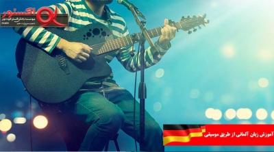 آموزش زبان آلمانی از طریق موسیقی