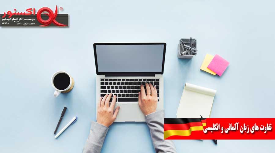 بهترین سایت های آموزش آنلاین زبان آلمانی