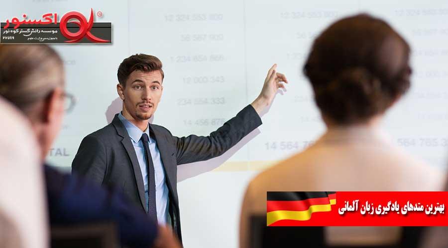 بهترین متدهای یادگیری زبان آلمانی