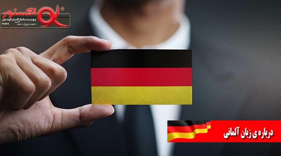 درباره ی زبان آلمانی