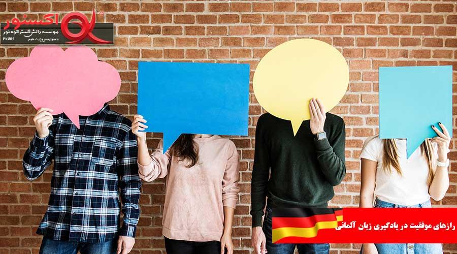 رازهای موفقیت در یادگیری زبان آلمانی