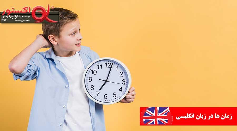 زمان ها در زبان انگلیسی