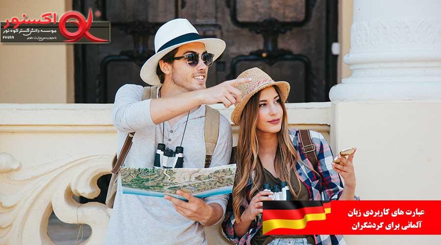 عبارت های کاربردی زبان آلمانی برای گردشگران