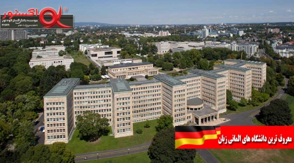 معروف ترین دانشگاه های المانی زبان