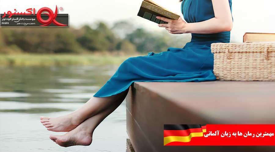 مهمترین رمان ها به زبان آلمانی
