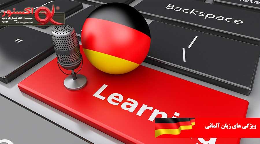 ویژگی های زبان آلمانی