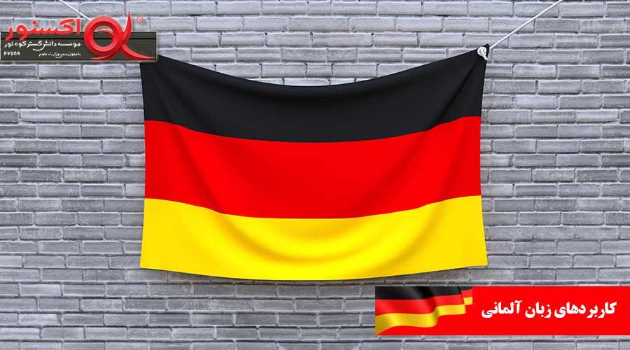 کاربردهای زبان آلمانی