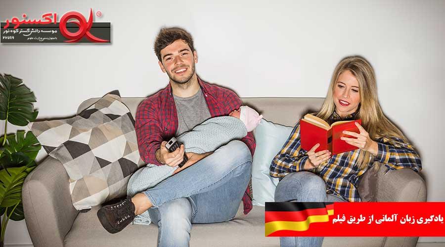 یادگیری زبان آلمانی از طریق فیلم