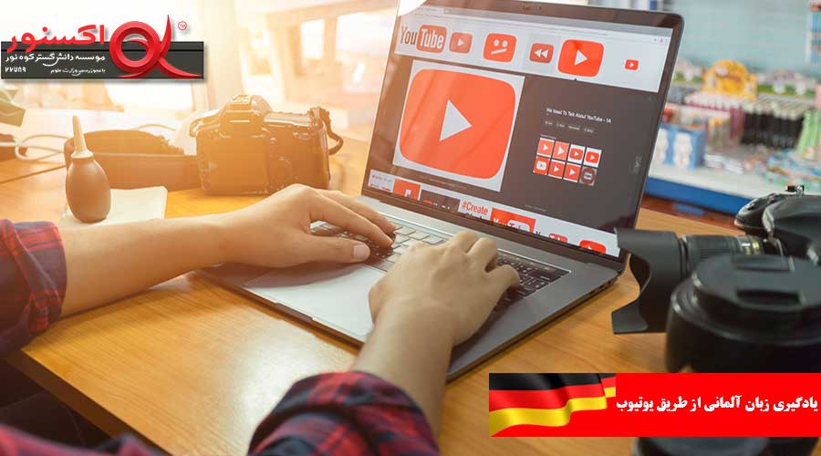 یادگیری زبان آلمانی از طریق یوتیوب